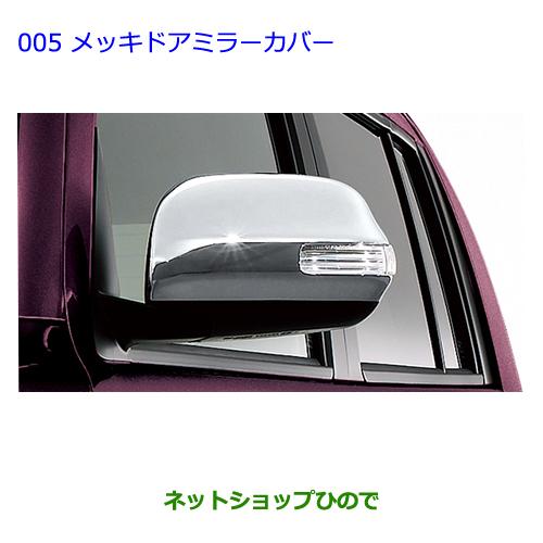 【純正部品】トヨタ ビービーメッキドアミラーカバー純正品番【08409-52180】【QNC20 QNC21】※005