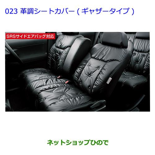 純正部品トヨタ ビービー革調シートカバー(ギャザータイプ/タイプ2)純正品番 08215-B1310-C0※【QNC20 QNC21】023