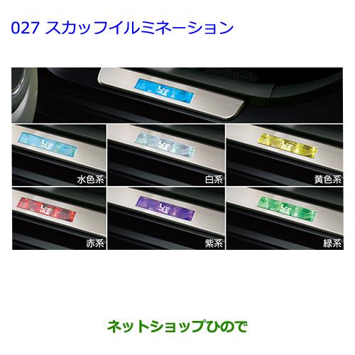 純正部品トヨタ ビービースカッフイルミネーション純正品番 08266-B1030【QNC20 QNC21】※027