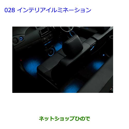 ◯純正部品トヨタ ビービーインテリアイルミネーション純正品番 08527-B1020【QNC20 QNC21】※028