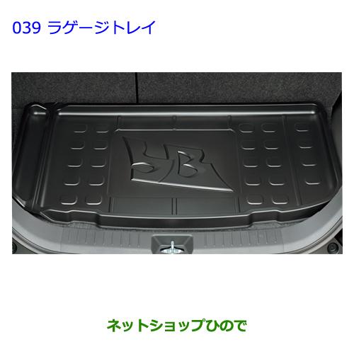 大型送料加算商品 純正部品トヨタ ビービーラゲージトレイ純正品番 08213-B1033【QNC20 QNC21】※039