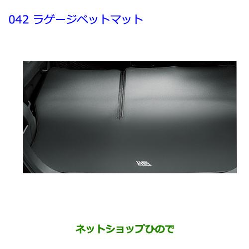 ◯純正部品トヨタ ビービーラゲージペットマット純正品番 08213-B1050【QNC20 QNC21】※042