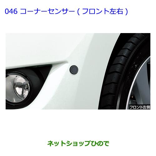 純正部品トヨタ ビービーコーナーセンサー(フロント左右)純正品番 08529-B1110【QNC20 QNC21】※046