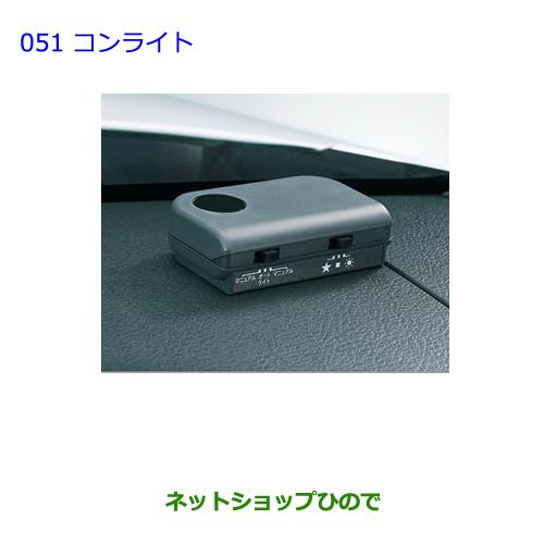 純正部品トヨタ ビービーコンライト純正品番 08640-B1010【QNC20 QNC21】※051