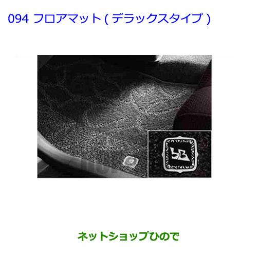 純正部品トヨタ ビービーフロアマット(デラックス)[タイプ1]純正品番 08210-B1A20-C0【QNC20 QNC21】※094
