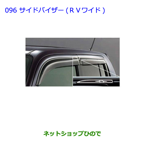 ◯純正部品トヨタ ビービーサイドバイザー(RVワイド)純正品番 08611-B1050【QNC20 QNC21】※096