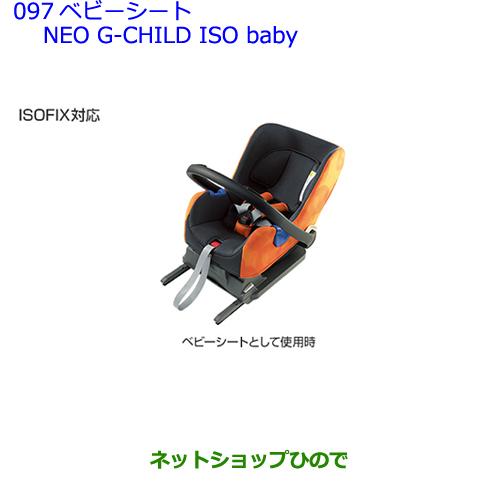 【純正部品】トヨタ ビービーベビーシートNEO G-Child ISO baby純正品番【73700-52090 73730-52070】※【QNC20 QNC21】097