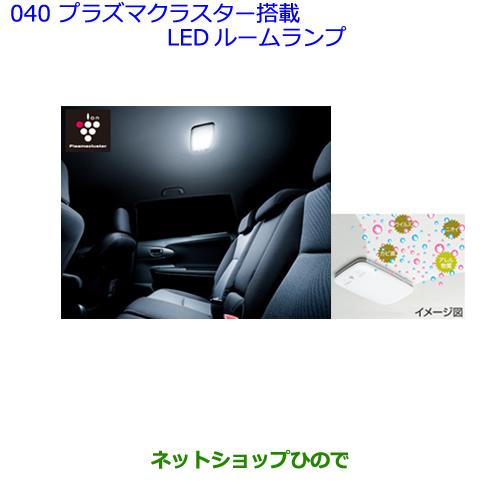 ●◯純正部品トヨタ ヴィッツプラズマクラスター搭載LEDルームランプ純正品番 08971-12250-B0※【NCP131 KSP130 NSP135 NSP130】040