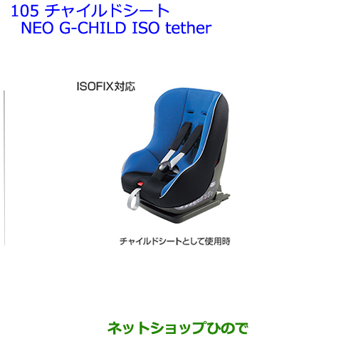 【純正部品】トヨタ ヴィッツNEO G-Child ISO tether(チャイルドシート+シートベース)※純正品番【73700-52100 73730-52070】【NCP131 KSP130 NSP135 NSP130】105