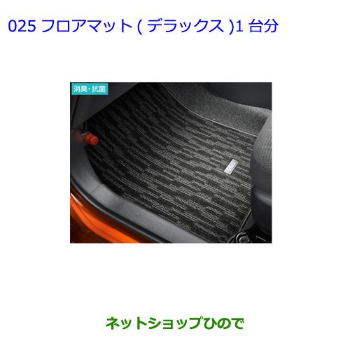 ◯純正部品トヨタ ヴィッツフロアマット(デラックス)1台分 タイプ3純正品番 08210-52Q55-C0※【KSP130 NSP130 NSP135 NHP130】025