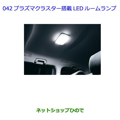 ●◯純正部品トヨタ ヴィッツプラズマクラスター搭載LEDルームランプ純正品番 08971-12250-B0【KSP130 NSP130 NSP135 NHP130】※042