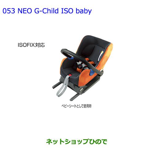【純正部品】トヨタ アイシスベビーシートNEO G-Child ISO baby純正品番【73700-52090】※【ZGM10G ZGM15G ZGM11G ZGM10W ZGM11W ZGM15W】053