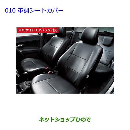 純正部品トヨタ イスト革調シートカバー タイプ2※純正品番 08215-52G41-C0【NCP110 NCP115】010