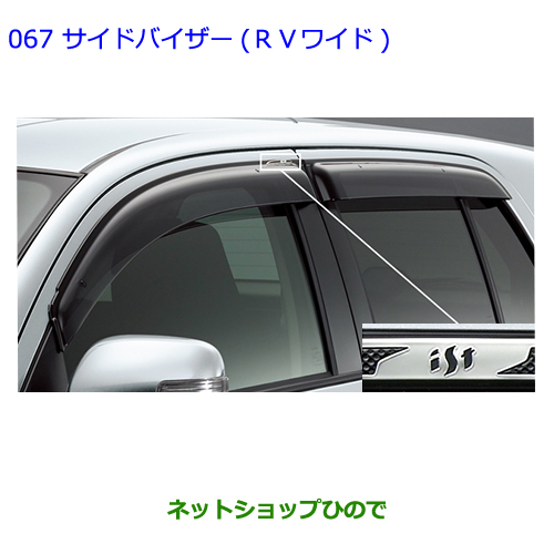 ◯純正部品トヨタ イストサイドバイザー(RVワイド)純正品番 08611-52170【NCP110 NCP115】※067