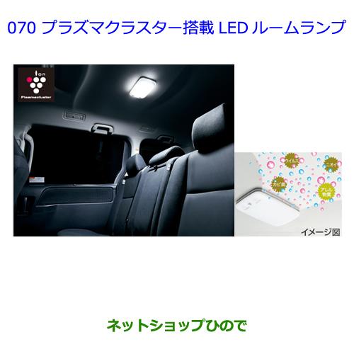 ●◯純正部品トヨタ イストプラズマクラスター搭載LEDルームランプ純正品番 08971-52350-B0※【NCP110 NCP115】070