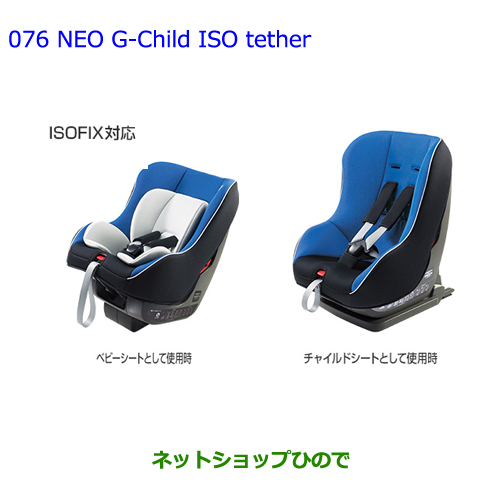 大型送料加算商品 純正部品トヨタ イストチャイルドシート(NEO G-Child ISO tether)純正品番 73700-52100 73730-52070※【NCP110 NCP115】076