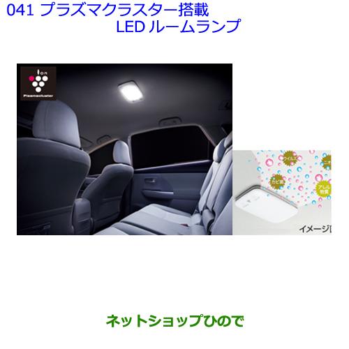 ●◯純正部品トヨタ カローラフィールダープラズマクラスター搭載LEDルームランプ純正品番 08971-12250-B0※【ZRE162G NRE161G NZE164G NZE161G NKE165G】041