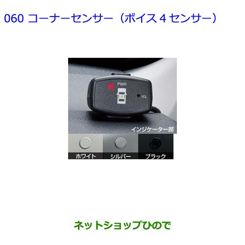 純正部品トヨタ カローラフィールダーコーナーセンサー(ボイス4センサー)タイプ1・シルバー※純正品番 08501-12040 08511-74010-B2【ZRE162G NRE161G NZE164G NZE161G NKE165G】060