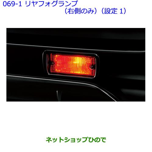 【純正部品】トヨタ カローラフィールダーリヤフォグランプ(右側のみ)(設定1)※純正品番【81045-13040 84140-42080】【ZRE162G NRE161G NZE164G NZE161G NKE165G】069