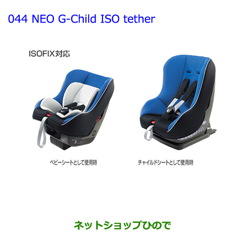 【純正部品】トヨタ クラウン マジェスタチャイルドシート(NEO G-Child ISO tether)※純正品番【73700-52100 73730-52070】【GWS214 AWS215】044