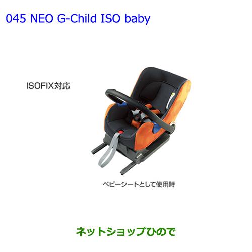 【純正部品】トヨタ クラウン マジェスタベビーシート(NEO G-Child ISO baby)※純正品番【73700-52090 73730-52070】【GWS214 AWS215】045