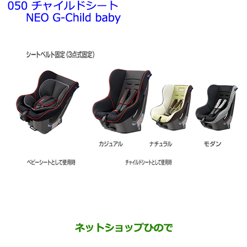 【純正部品】トヨタ クラウン ロイヤルチャイルドシートNEO G-Child baby カジュアル純正品番【73700-68020】※【AWS210 GRS210 GRS211 AWS211】050