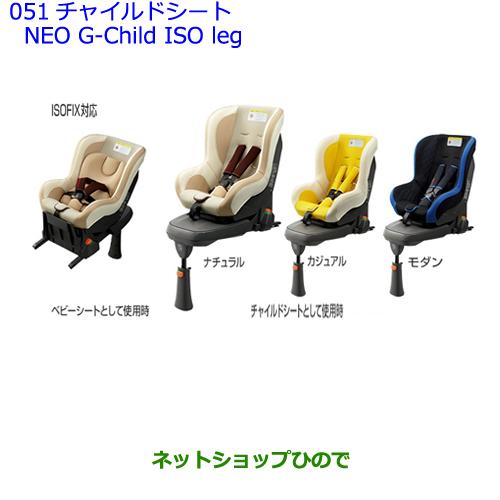 大型送料加算商品 ●純正部品トヨタ クラウン ロイヤルチャイルドシート/NEO G-Child ISO leg ナチュラル※純正品番 73700-68070【AWS210 GRS210 GRS211 AWS211】051