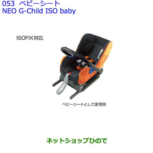【純正部品】トヨタ クラウン ロイヤルベビーシート(NEO G-Child ISO baby)※純正品番 【73700-52090 73730-52070】【AWS210 GRS210 GRS211 AWS211】053