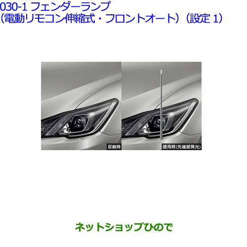 純正部品トヨタ クラウン ロイヤルフェンダーランプ(電動リモコン伸縮式・フロントオート/設定1)※純正品番 08510-30350【GRS210 GRS211 AWS210 AWS211】030