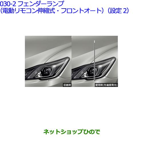 純正部品トヨタ クラウン ロイヤルフェンダーランプ(電動リモコン伸縮式・フロントオート/設定2)※純正品番 08510-30350【GRS210 GRS211 AWS210 AWS211】030