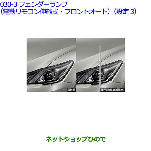 純正部品トヨタ クラウン ロイヤルフェンダーランプ(電動リモコン伸縮式・フロントオート/設定3)※純正品番 08510-30350【GRS210 GRS211 AWS210 AWS211】030