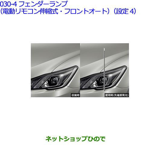 【純正部品】トヨタ クラウン ロイヤルフェンダーランプ(電動リモコン伸縮式・フロントオート/設定4)※純正品番【08510-30350】【GRS210 GRS211 AWS210 AWS211】030