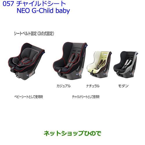 大型送料加算商品 ●純正部品トヨタ クラウン ロイヤルチャイルドシート NEO G-Child baby モダン※純正品番 73700-68060【GRS210 GRS211 AWS210 AWS211】057