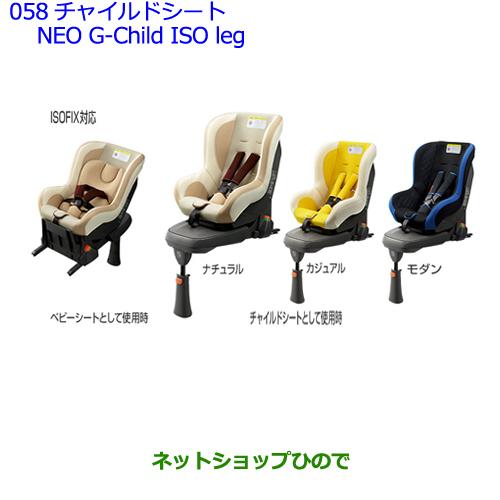 大型送料加算商品 ●純正部品トヨタ クラウン ロイヤルチャイルドシート NEO G-Child ISO leg モダン※純正品番 73700-68090【GRS210 GRS211 AWS210 AWS211】058