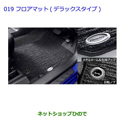 ◯純正部品トヨタ ラクティスフロアマット(デラックスタイプ)[タイプ3]純正品番 08210-52C90-B0※【NCP120 NCP125 NSP120 NCP122 NSP122】019