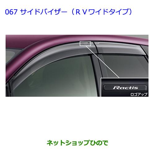 ◯純正部品トヨタ ラクティスサイドバイザー(RVワイドタイプ1)純正品番 08611-52180【NCP120 NCP125 NSP120 NCP122 NSP122】067