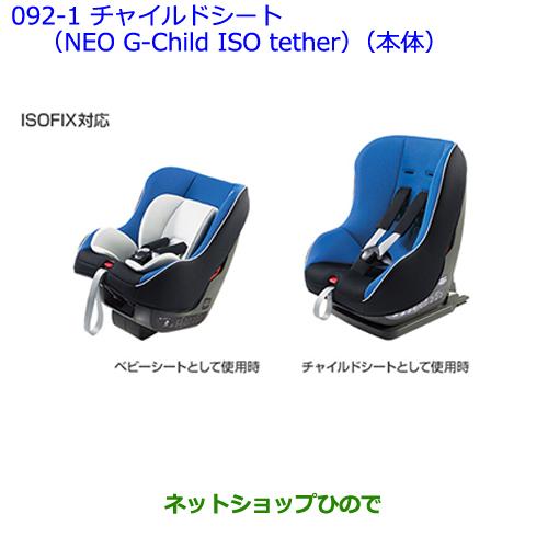 大型送料加算商品 純正部品トヨタ ラクティスチャイルドシートNEO G-Child ISO tether純正品番 73700-52100※【NCP120 NCP125 NSP120 NCP122 NSP122】092