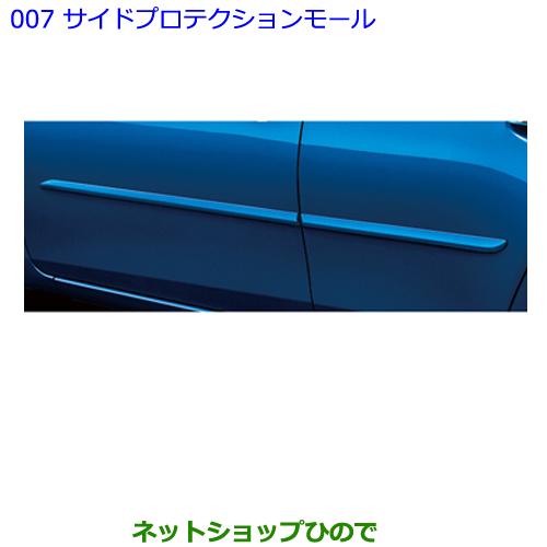 ◯純正部品トヨタ オーリスサイドプロテクションモール シトラスMCME純正品番 08266-12630-G0※【ZRE186H NZE184H NZE181H NRE185H】007