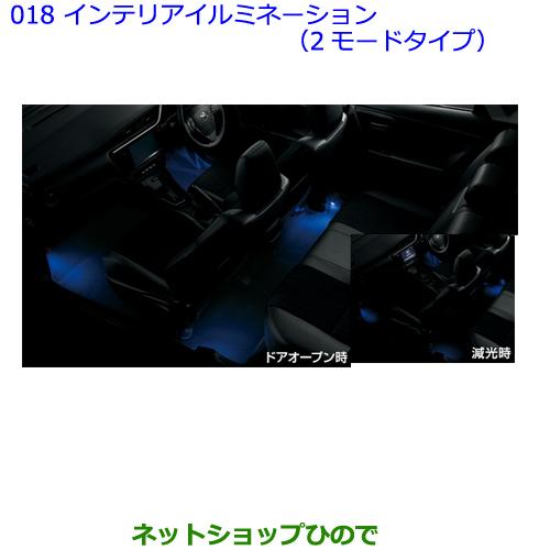 ◯純正部品トヨタ オーリスインテリアイルミネーション(2モードタイプ)純正品番 0852B-12010※【ZRE186H NZE184H NZE181H NRE185H】018