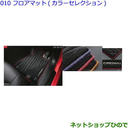 純正部品トヨタ クラウンフロアマット(カラーセレクション)1台分(タイプ2:アオ)純正品番 08210-30L25-J0※【GWS224 AZSH20 AZSH21 ARS220】010
