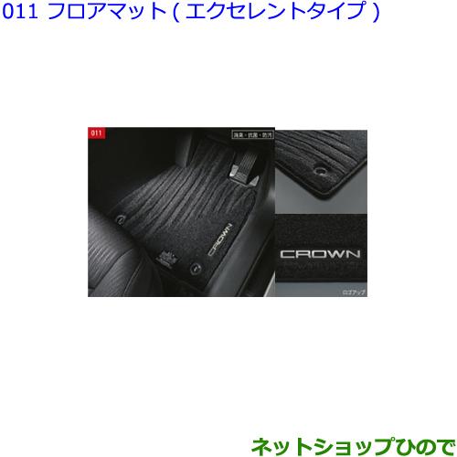 純正部品トヨタ クラウンフロアマット(エクセレントタイプ)1台分(タイプ2)純正品番 08210-30L15-C0※【GWS224 AZSH20 AZSH21 ARS220】011