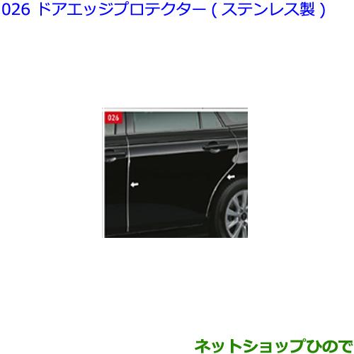 ◯純正部品トヨタ クラウンドアエッジプロテクター(ステンレス製)1台分純正品番 08174-30100※【GWS224 AZSH20 AZSH21 ARS220】026