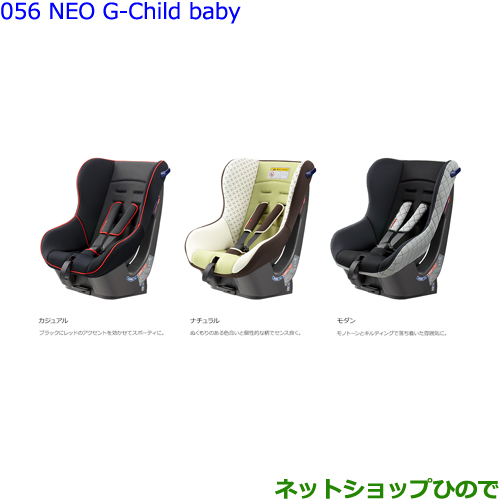 純正部品トヨタ クラウンチャイルドシート(NEO G-Child baby)モダン純正品番 73700-68060※【GWS224 AZSH20 AZSH21 ARS220】056