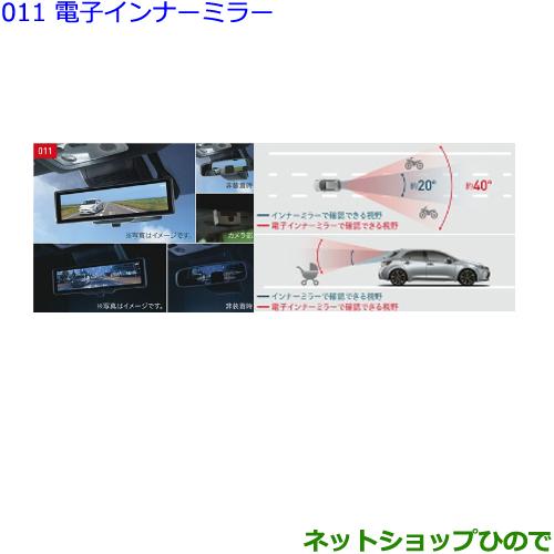 ●純正部品トヨタ カローラスポーツ電子インナーミラー純正品番 08643-12110【ZWE211H NRE210H NRE214H】※011