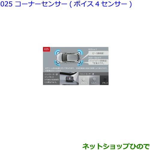 純正部品トヨタ カローラスポーツコーナーセンサー(ボイス4センサー)各色純正品番 【ZWE211H NRE210H NRE214H】※025