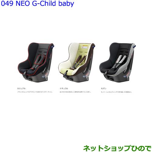 純正部品トヨタ カローラスポーツチャイルドシート(NEO G-Child baby)ナチュラル純正品番 73700-68050※【ZWE211H NRE210H NRE214H】049