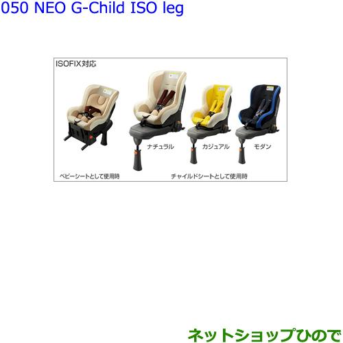 純正部品トヨタ カローラスポーツチャイルドシート(NEO G-Child ISO leg)モダン純正品番 73700-68090※【ZWE211H NRE210H NRE214H】050