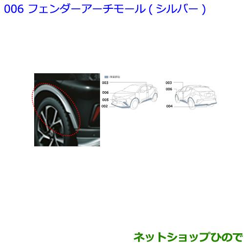 純正部品トヨタ C-HRフェンダーアーチモール シルバー純正品番 08179-10020 08867-00230【NGX50 ZYX10】※006