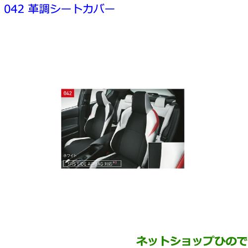純正部品トヨタ C-HR革調シートカバー ホワイト 1台分 各純正品番 08220-10350 08220-10351【NGX50 ZYX10】※042-2