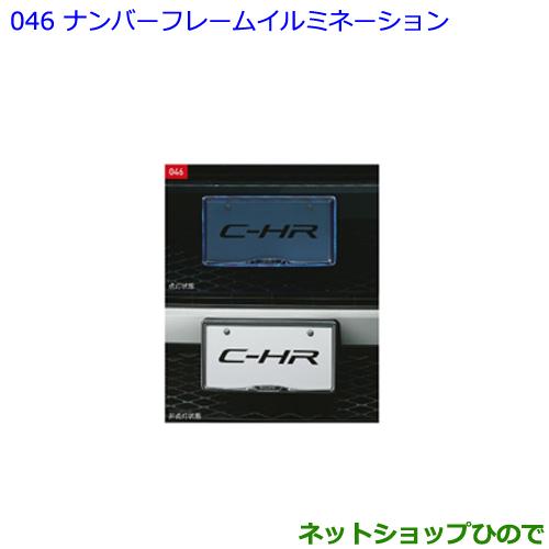 ◯純正部品トヨタ C-HRナンバーフレームイルミネーション フロント純正品番 08539-10010【NGX50 ZYX10】※046